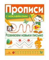 Картинка к книге Л. Маврина - Прописи с наклейками. Развиваем навыки письма