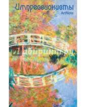 """Картинка к книге Блокноты. ArtNote - Блокнот """"Импрессионисты. ArtNote. Моне. Японский мостик"""""""