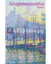 """Картинка к книге Блокноты. ArtNote - Блокнот """"Импрессионисты. ArtNote. Синьяк. Вид на порт"""""""