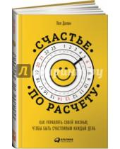 Картинка к книге Пол Долан - Счастье по расчету. Как управлять своей жизнью, чтобы быть счастливым каждый день