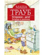 Картинка к книге Маша Трауб - Осторожно - дети! Инструкция по применению