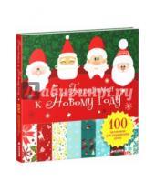 Картинка к книге Новый Год - Готовимся к Новому году. 100 заготовок
