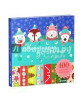 Картинка к книге Новый Год - Новогодние украшения из бумаги