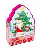 Картинка к книге Новый Год - Подарки от Деда Мороза для девочки