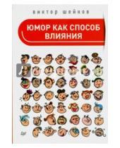 Картинка к книге Павлович Виктор Шейнов - Юмор как способ влияния