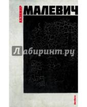 """Картинка к книге Блокноты. ArtNote - Блокнот """"Малевич. ArtNote. Черный квадрат"""", А5"""
