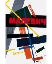 "Картинка к книге Блокноты. ArtNote - Блокнот ""Малевич. ArtNote. Композиция"", А5"