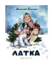 Картинка к книге Валентинович Виталий Бианки - Латка