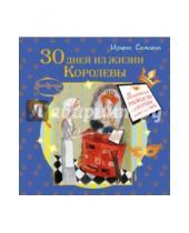 Картинка к книге Константиновна Ирина Семина - 30 дней из жизни Королевы. Практическое руководство для Золушек от Крестной Феи