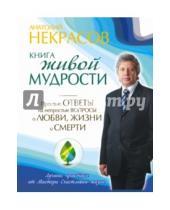 Картинка к книге Александрович Анатолий Некрасов - Книга живой мудрости. Простые ответы на непростые вопросы