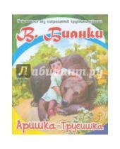 Картинка к книге Валентинович Виталий Бианки - Аришка-трусишка