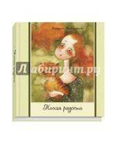 Картинка к книге Эрнестовна Виктория Кирдий - Тихая радость
