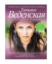 Картинка к книге Евгеньевна Татьяна Веденская - Stop! Это мужской мир, подруга!