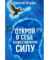 Картинка к книге Джозеф Мэрфи - Открой в себе Божественную силу