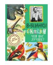 Картинка к книге Валентинович Виталий Бианки - Сказки. Чей нос лучше?