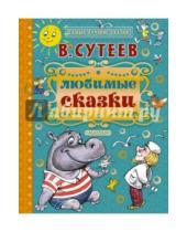 Картинка к книге Григорьевич Владимир Сутеев - Любимые сказки