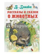 Картинка к книге Валентинович Виталий Бианки - Рассказы и сказки о животных