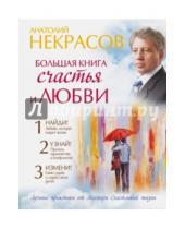 Картинка к книге Александрович Анатолий Некрасов - Большая книга счастья и любви