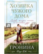 Картинка к книге Михайловна Татьяна Тронина - Хозяйка чужого дома