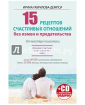 Картинка к книге Ирина Гаврилова-Демпси - 15 рецептов счастливых отношений без измен (+CD)