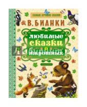 Картинка к книге Валентинович Виталий Бианки - Любимые сказки о животных