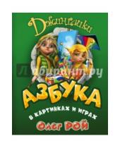 Картинка к книге Юрьевич Олег Рой - Азбука в картинках и играх