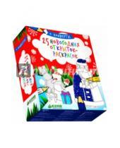 Картинка к книге Новый Год - 25 новогодних открыток-раскрасок