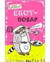 """Картинка к книге Блокноты-Еноты - Блокнот """"Енот-повар"""", А5"""