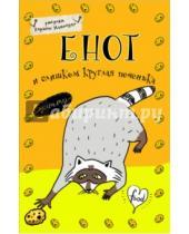 "Картинка к книге Блокноты-Еноты - Блокнот ""Енот и слишком круглая печенька"", А5"