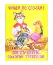 Картинка к книге Читаем по слогам - Петушок-золотой гребешок
