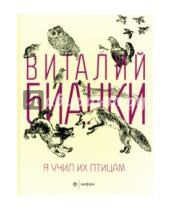 Картинка к книге Валентинович Виталий Бианки - Я учил их птицам