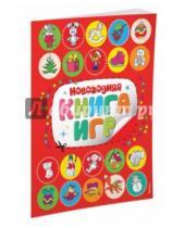 Картинка к книге Новый год - Новогодняя книга игр