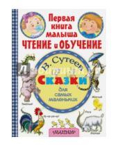 Картинка к книге Григорьевич Владимир Сутеев - Сказки для самых маленьких
