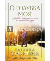 Картинка к книге Михайловна Татьяна Тронина - О голубка моя