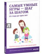 Картинка к книге Владимировна Ирина Мальцева - Самые умные игры - шаг за шагом. От года до трёх лет. Игротека малыша. Разные игры в разное время