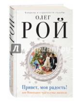 Картинка к книге Юрьевич Олег Рой - Привет, моя радость! или Новогоднее чудо в семье писателя