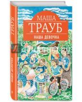 Картинка к книге Маша Трауб - Наша девочка