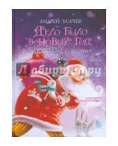Картинка к книге Алексеевич Андрей Усачев - Дело было в Новый год