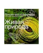 Картинка к книге Терри Хоуп - Живая природа. Лучшие фотографы мира и их истории, оставшиеся за кадром