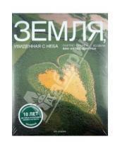 Картинка к книге Янн Артюс-Бертран - Земля, увиденная с неба
