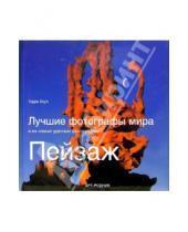 Картинка к книге Терри Хоуп - Лучшие фотографы мира и их самые удачные фотографии: Пейзаж