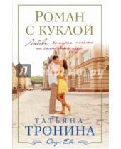 Картинка к книге Михайловна Татьяна Тронина - Роман с куклой