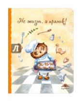 """Картинка к книге Блокноты. Совы Инги Пальцер (большие) - Блокнот """"Не жизнь, а пряник!"""", А5+"""