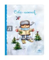 """Картинка к книге Блокноты. Совы Инги Пальцер (большие) - Блокнот """"Сова-лыжник"""", А5+"""