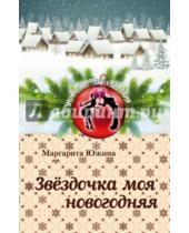 Картинка к книге Эдуардовна Маргарита Южина - Звёздочка моя новогодняя