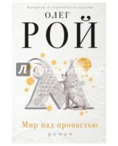 Картинка к книге Юрьевич Олег Рой - Мир над пропастью