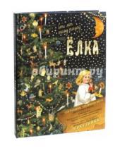 Картинка к книге Новый Год - Елка. Сто лет тому назад