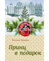 Картинка к книге Михайловна Татьяна Тронина - Принц в подарок