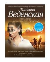 Картинка к книге Евгеньевна Татьяна Веденская - Игры, или Думаешь, это любовь?