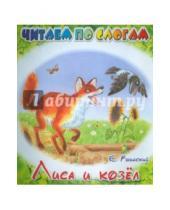 Картинка к книге Дмитриевич Константин Ушинский - Лиса и козел